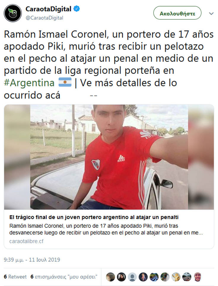 Αργεντινή